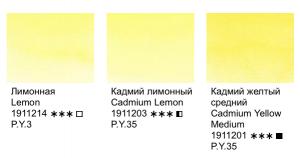 желтые акварельные краски