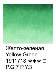 желто-зеленая акварельная краска