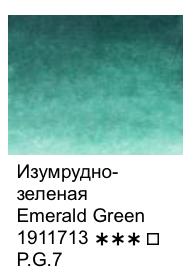 изумрудная акварельная краска