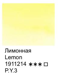 лимонная акварельная краска