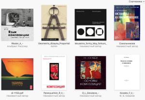 книги по композиции