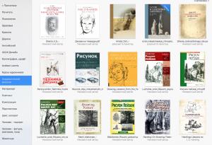 книги по академическому рисунку