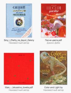 книги о цвете